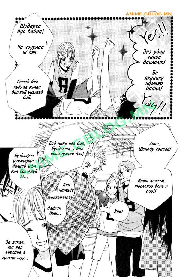 Japan Manga Translation - Kami ga Suki - 1 - Confession - 7